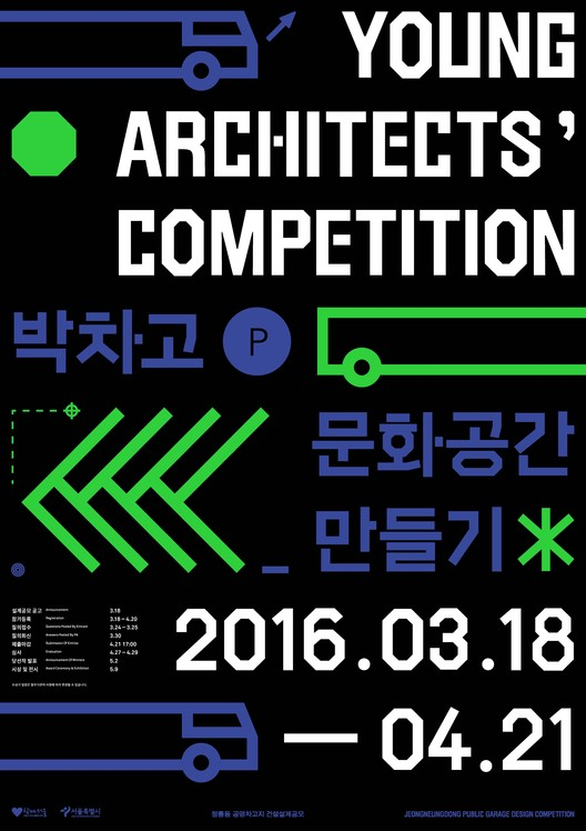 Open Call: Young Architects' Competition 2016