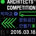 OPEN CALL: YOUNG ARCHITECTS COMPETITION 2016