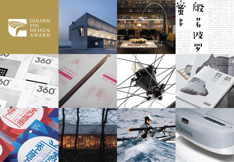 Call for Entries: Golden Pin Design Award 2016, A selection of the Golden Pin Design Award 2015 Best Design recipients. Image courtesy the Taiwan Design Center.