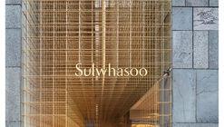 Tienda principal AMORE Sulwhasoo / Neri&Hu Design and Research Office
