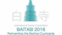 Call for Entries: BAITASI 2016 International Design Competition