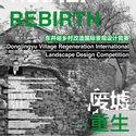 OPEN CALL: RUINS·REBIRTH DONGJINGYU VILLAGE REGENERATION INTERNATIONAL LANDSCAPE DESIGN COMPETITION