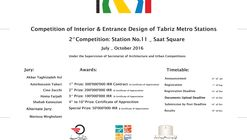 Open Call: Competition of Interior and Entrance Design of Tabriz Metro Stations - Station No. 11