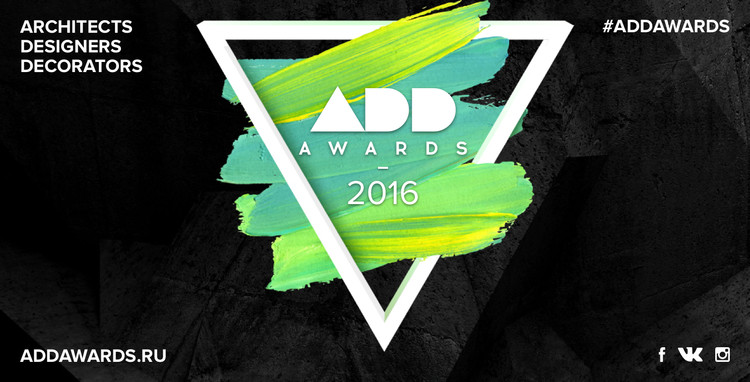 Call for Submissions: ADD AWARDS 2016, ADD AWARDS 2016: start in September!