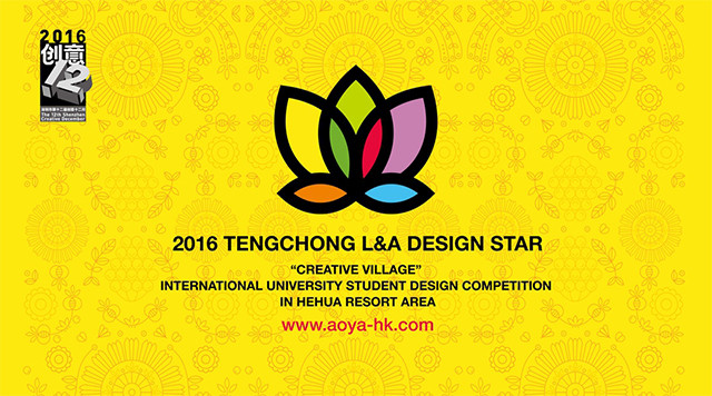 "Open call:Tengchong-L&A Design Star ""Creative Village"" International University Student Design Competition"