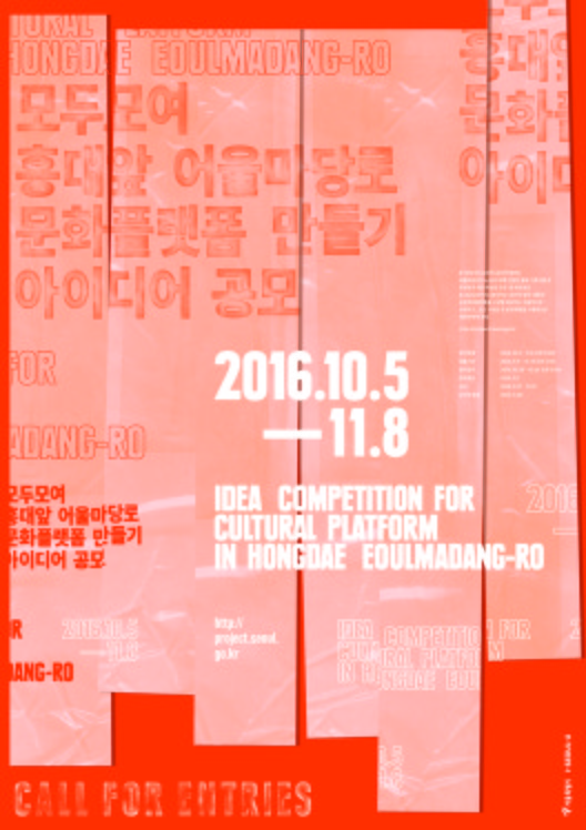 "Call for Submissions: ""Gather Around Hongdae Eoulmadang-ro Cultural Platform"" Idea Competition, Gather Around Poster"