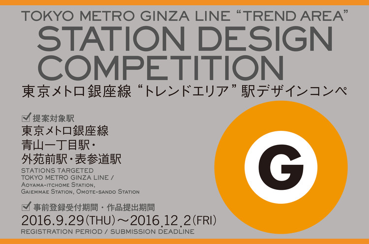 "Tokyo Metro Ginza Line ""Trend Area"" Station Design Competition, Courtesy of Unknown"