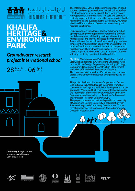 Call for Entry: Ground Water Research Project - International School Khalifa Heritage and Environment Park