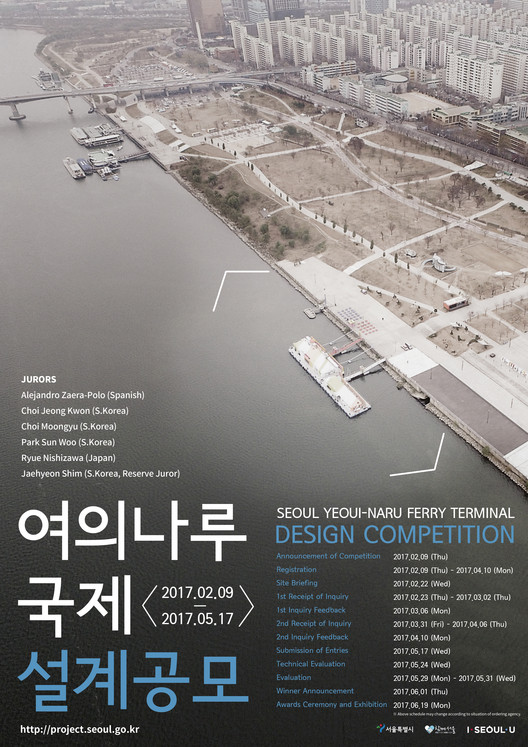 Call for Submissions: Seoul Yeoui-Naru Ferry Terminal Design Competition, Yeoui-Naru Competition Poster