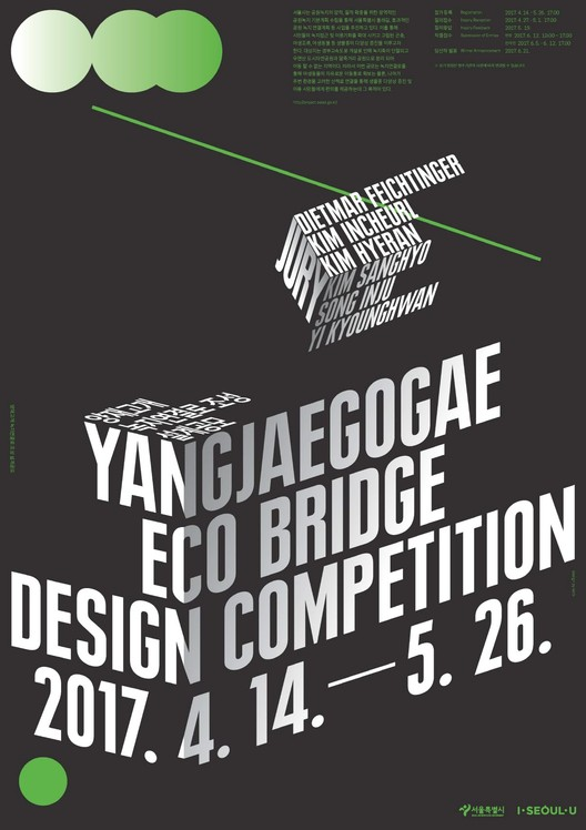 Call for Proposals: Yangjaegogae Eco Bridge Design Competition, Poster