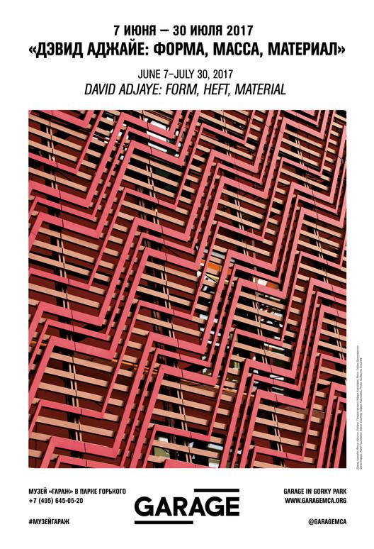 """Form Heft Material"", Sir David Adjaye's Retrospective Exhibition, ""Form Heft Material"", Sir David Adjaye's Retrospective Exhibition"
