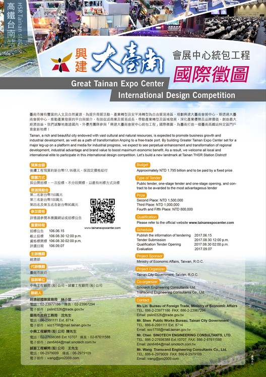 Call for Proposals: Greater Tainan Expo Center (2017)