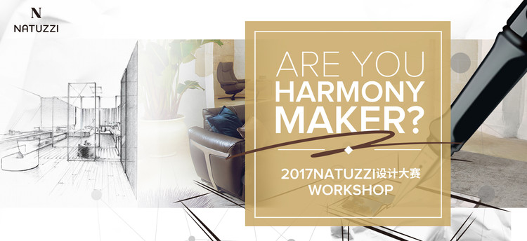 Open Call: Find Your Harmonious Home (2017 Natuzzi Design Competition), Are you harmony maker?