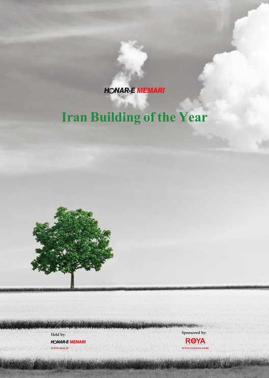Call for Submissions: Iran Building of the Year Award, official poster of Iran Building of the year