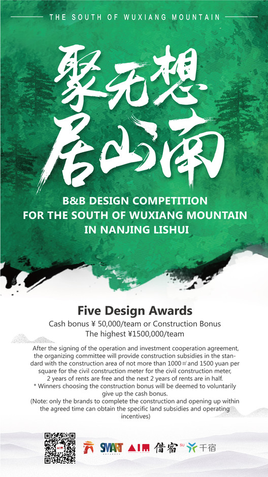 Call for Proposals: Wuxiang Mountain in Nanjing Lishui, B&B Design Competition for the South of Wuxiang Mountain in Nanjing Lishui