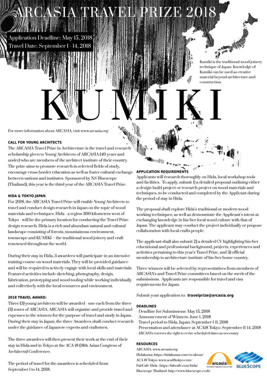 ARCASIA Travel Prize 2018: KUMIKI