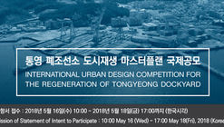 Call for Applications: International Urban Design Competition for the Regeneration of Tongyeong Dockyard