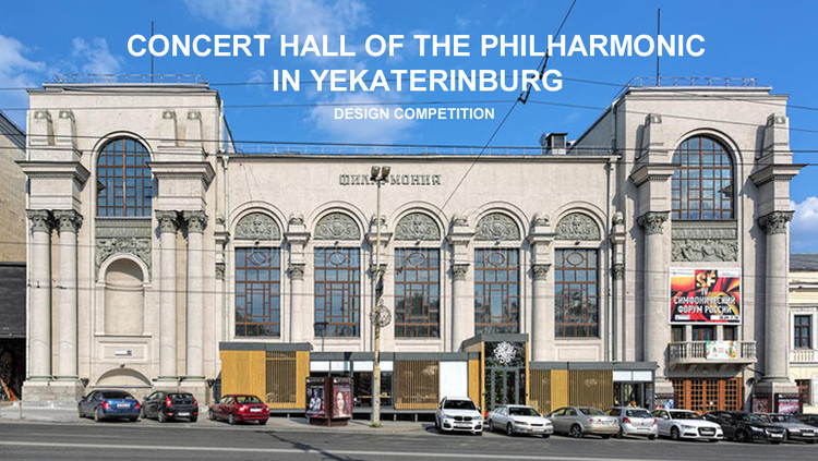 CONCERT HALL OF THE PHILHARMONIC IN YEKATERINBURG – DESIGN COMPETITION