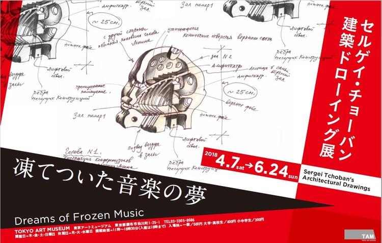 Sergei Tchoban -  Dreams of Frozen Music, Architectural Fantasy: Lenin
