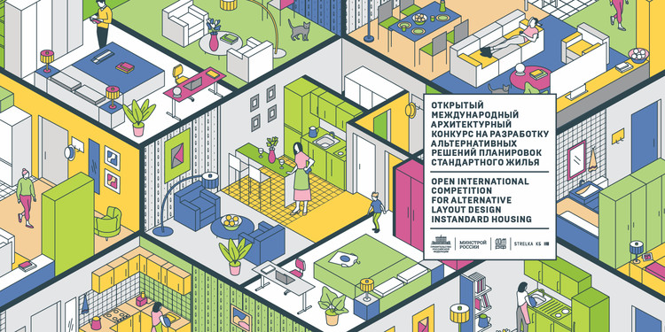 Open International Competition for Alternative Layout Design in Standard Housing, Courtesy of Strelka KB