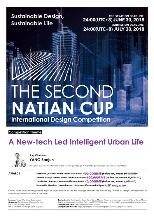 Natian Cup International Design Competition   Topic: A New-tech Led Intelligent Urban Life