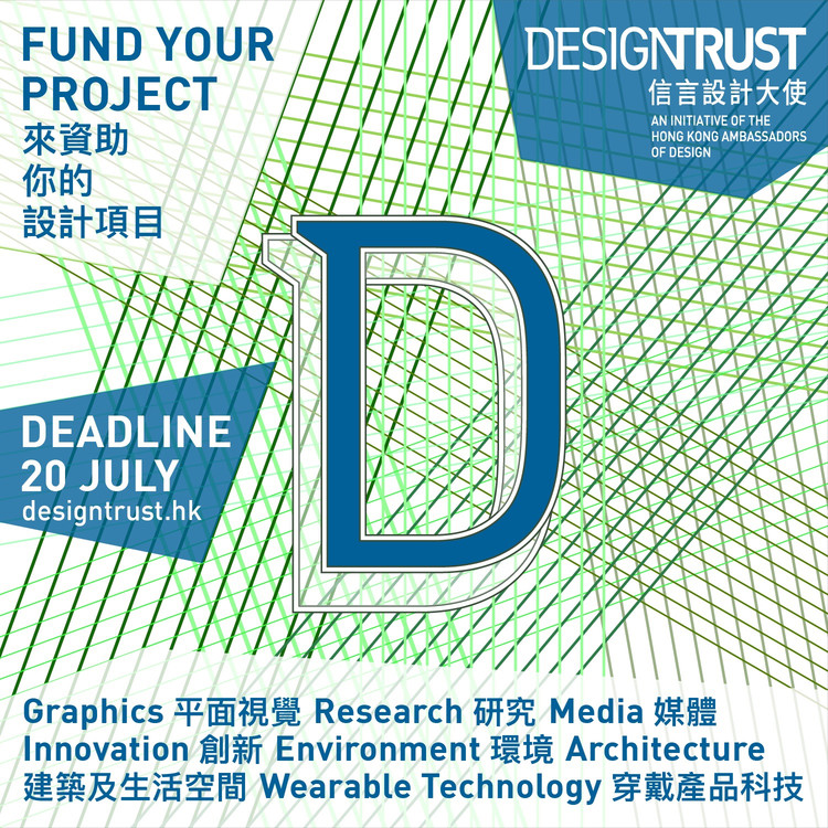 DESIGN TRUST CALL FOR SEED AND FEATURE GRANTS APPLICATIONS