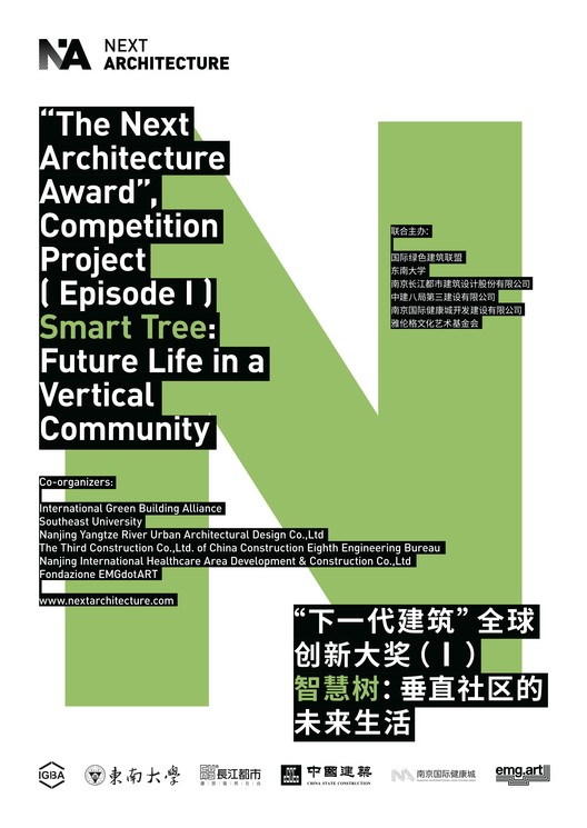 """The Next Architecture"" Award (Episode I): Smart Tree: Future Life in a Vertical Community, ""The Next Architecture"" Award (Episode I): Smart Tree: Future Life in a Vertical Community"