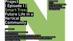 """The Next Architecture"" Award (Episode I): Smart Tree: Future Life in a Vertical Community"