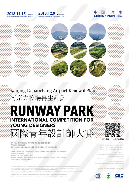 Open Call: Nanjing Dajiaochang Airport Renewal Plan
