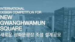 Call for entries to the International Design Competition for New Gwanghwamun Square