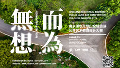 WUXIANG Mountain Tourism Public Land Art Competition