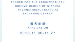 Call for Entries: Qianhai International Financial Exchange Center