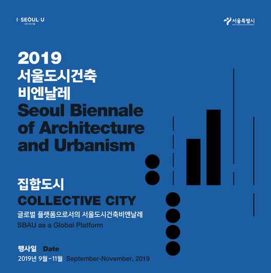 Official poster for Seoul Biennale of Architecture and Urbanism 2019. Image Courtesy of SBAU