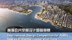 Call for Entries: International Design Competition for Qianhai Public Spaces