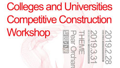 Open Call: 2019 UIA-CBC International Colleges and Universities Competitive Construction Workshop