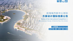 Call for Entries:  International Competition for the Landmark Design of Qianhai New City Center