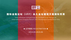 Call for Entries: Architectural Design of  International Finance Forum (IFF) Permanent Conference Site