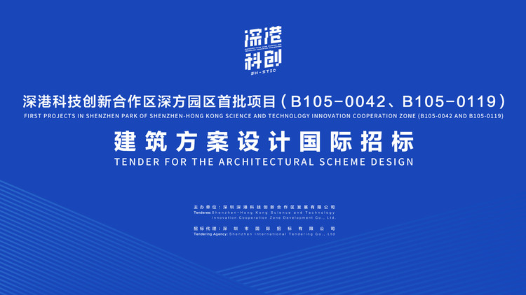 Call for Entries: Announcement on the Tender for the Architectural Scheme Design of the First Projects in Shenzhen Park of Shenzhen-Hong Kong Science and Technology Innovation Cooperation Zone