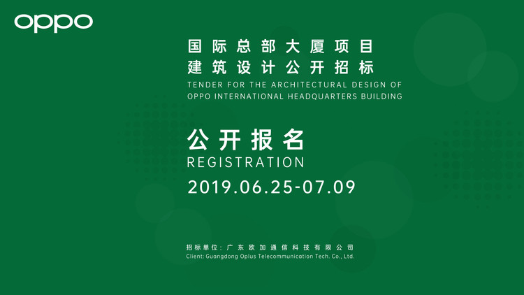 Call for Entries: Announcement of the Tender for the Architectural Design of OPPO International Headquarters Building