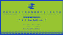 Call for Entries: The Announcement of the International Consulting on the Urban Design of Xichong, Nan'ao, Dapeng New District, Shenzhen City