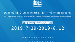 Call for Entries: The Announcement of the International Consultation on the Urban Design of Shenzhen Xili Hub Area
