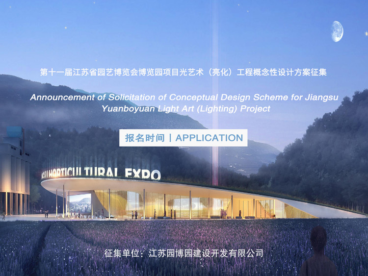 Call For Submissions | ArchDaily