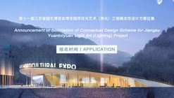 Call for Entries: Notice of Invitation for Lighting Project Conceptual Design  Jiangsu Garden Expo Park