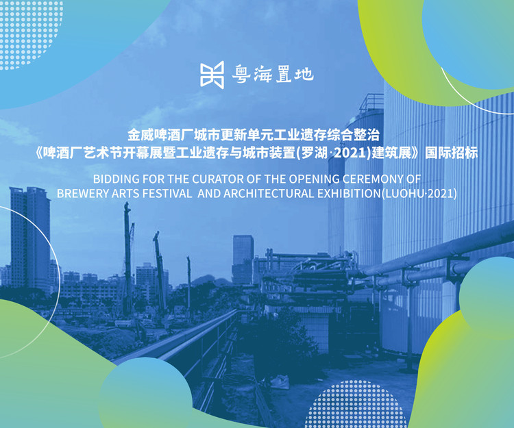 Publicity of the Bid Evaluation Result for the International Bidding of Curator of the Opening Ceremony of Brewery Arts Festival and Architectural Exhibition (Luohu•2021)