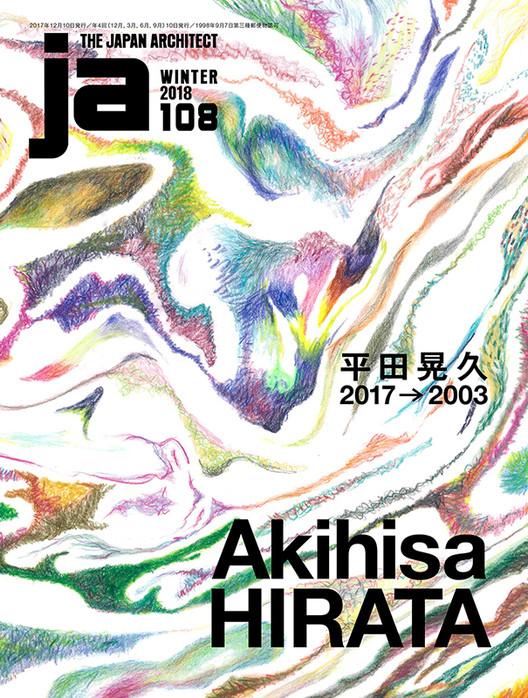 JA108 Winter, 2018  Akihisa Hirata
