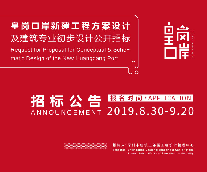 Call for Entries: Announcement of the Request for Proposal for Schematic Design and Design Development (Architecture) of the New Huanggang Port