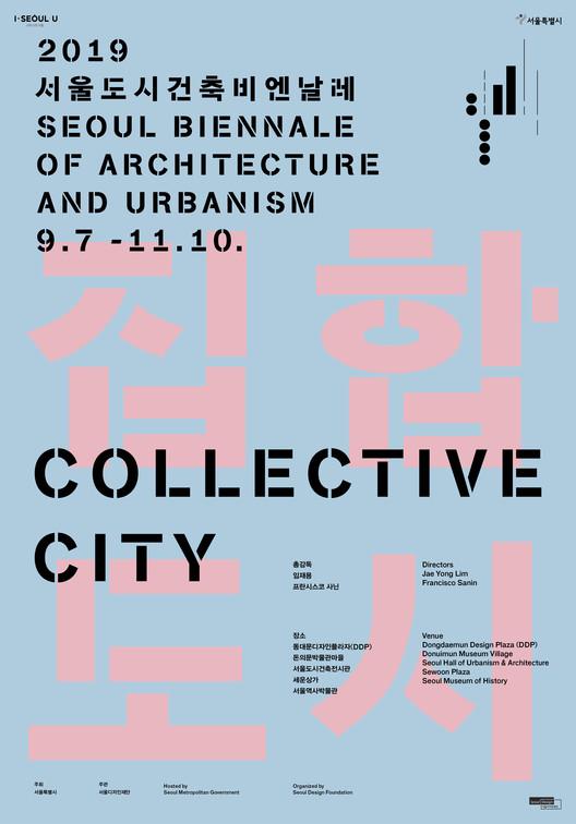 2019 Seoul Biennale of Architecture & Urbanism , Courtesy of SBAU