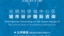 Call for Entries: Request for Proposal for the International Consulting on the Urban Design of the Central Area of Guangming Science City