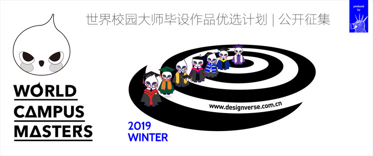 Winter World Campus Masters Selective Graduation Design Program 2019, Winter World Campus Masters Selective Graduation Design Program 2019