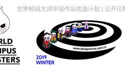 Winter World Campus Masters Selective Graduation Design Program 2019
